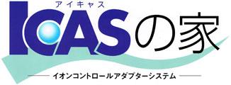 ICASの家:抗酸化性能住宅