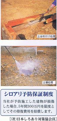 写真:作業光景/シロアリ予防保証制度。当社が予防施工した建物が損傷した場合、5年間300万円を限度としてその修復費用を賠償します。社団法人日本しろあり対策協会員